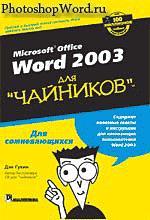 Внешний вид и некоторые аспекты Word 2003