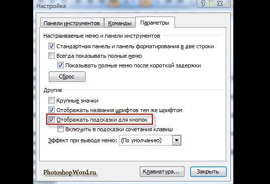 Всплывающие подсказки к кнопкам в Word