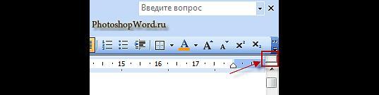 Разбивка документа на два окна в Word
