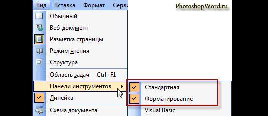 Стандартная и форматирование в Word