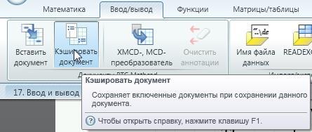 mathcad_17_06