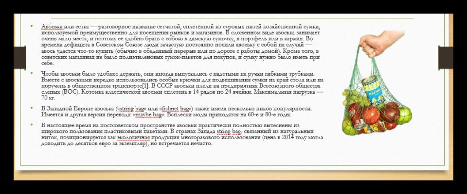 Текст и фото в PowerPoint