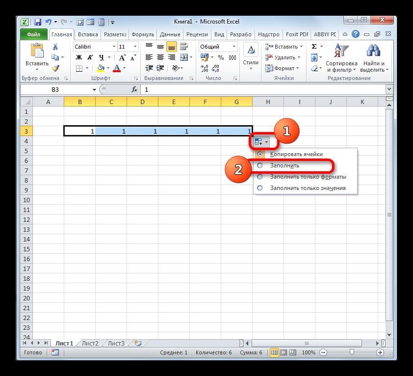 Заполнение ячеек нумераций в меню посредством маркера заполнения в Microsoft Excel