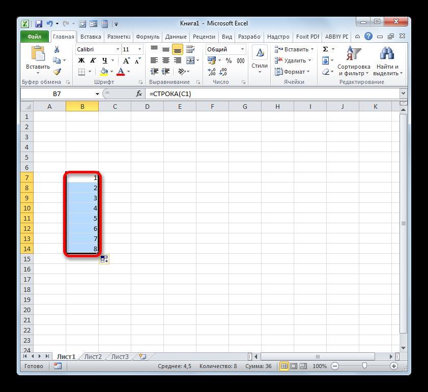 Строки с помощью маркера заполнения и функции СТРОКА пронумерованы в Microsoft Excel