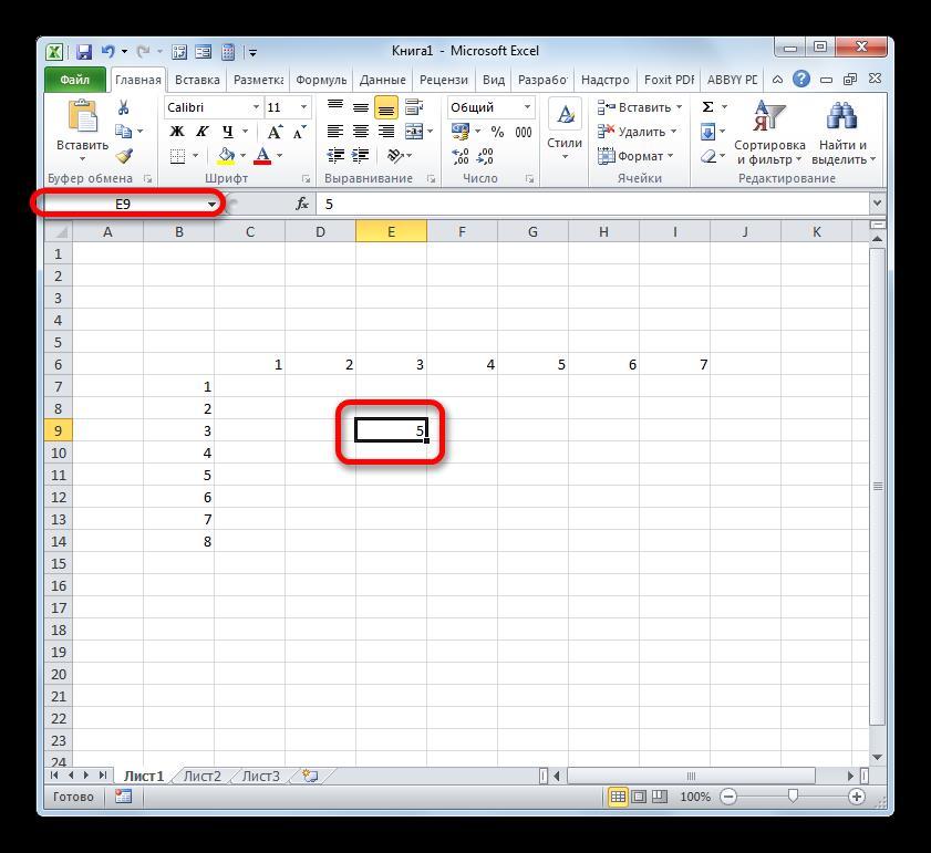 Имя ячейки в поле имен по умолчанию в Microsoft Excel