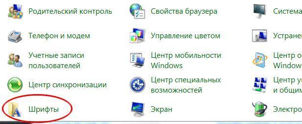 панель инструментов шрифты