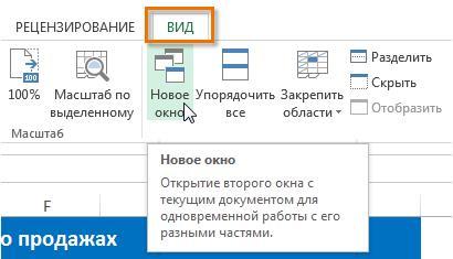 Excel в разных окнах