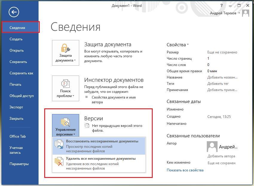 kak-vosstanovit-nesohranennyj-dokument-word
