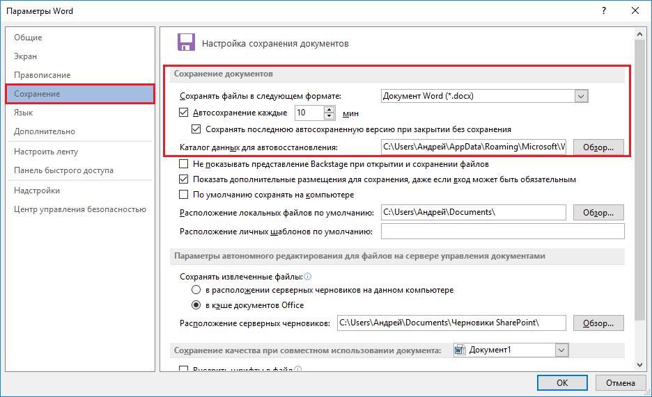 kak-vosstanovit-nesohranennyj-dokument-word-2010