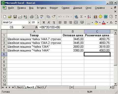 Таблица с вычисляемыми и временно скрытыми ячейками