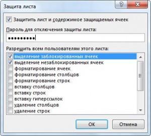Установка пароля для защиты листа в Экселе