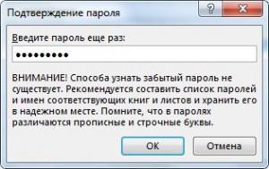 Подтверждение пароля для защиты листа