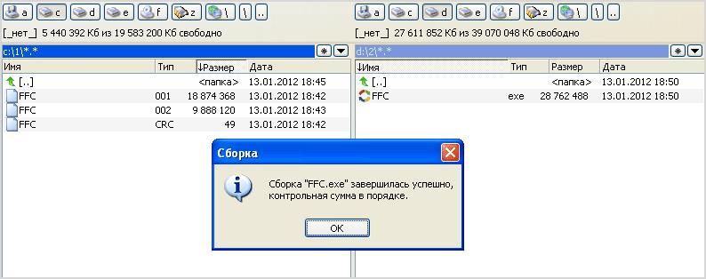 собрать файл в total commander