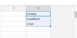 Google Sheets - раскрывающийся список в ячейке