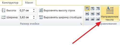 нажмите на кнопку Направление текста