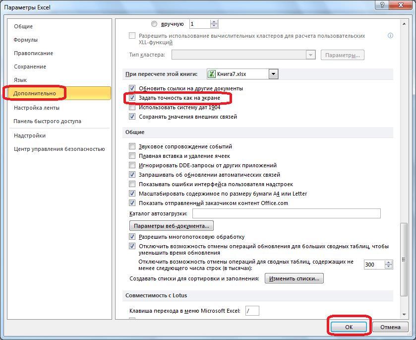 Точноссть как на экране в Microsoft Excel