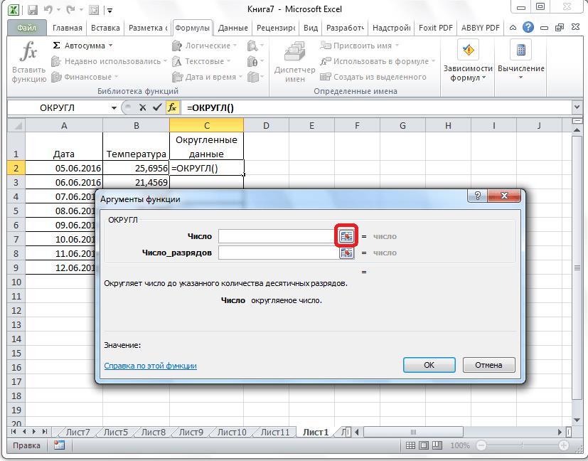 Переход к выбору числа в Microsoft Excel