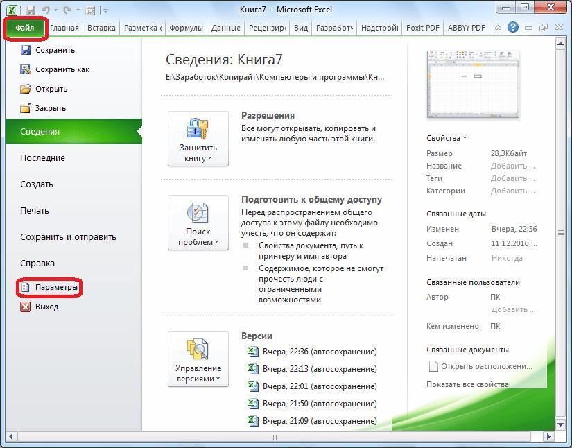 Переход в параметры в Microsoft Excel