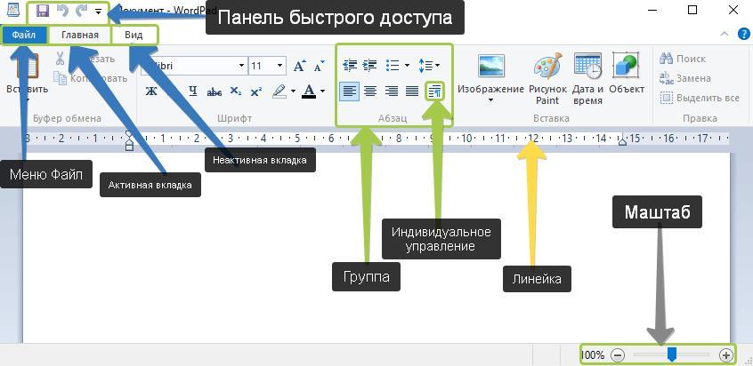 Интерфейс современного WordPad