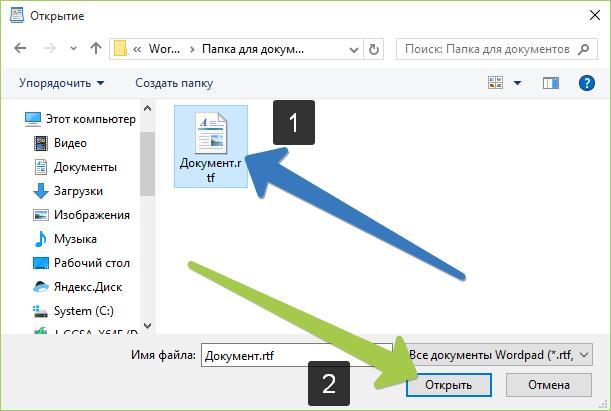 Выбор и открытие документа WordPad