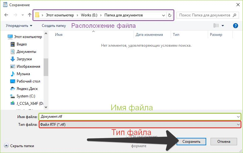 Сохранение документа WordPad