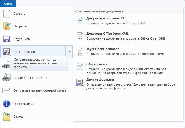 Варианты сохранения документа WordPad