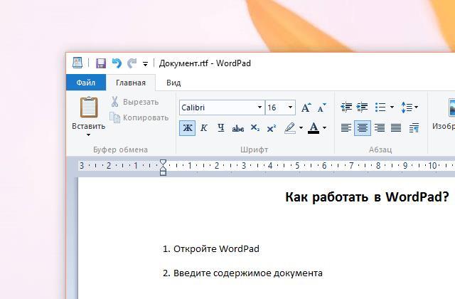Как работать в WordPad?