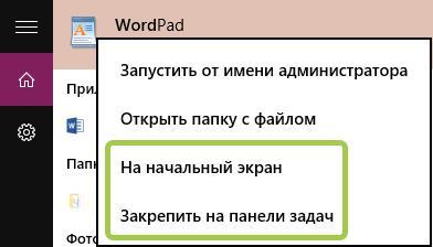 Закрепить WordPad на панели задач и начальном экране Windows 10