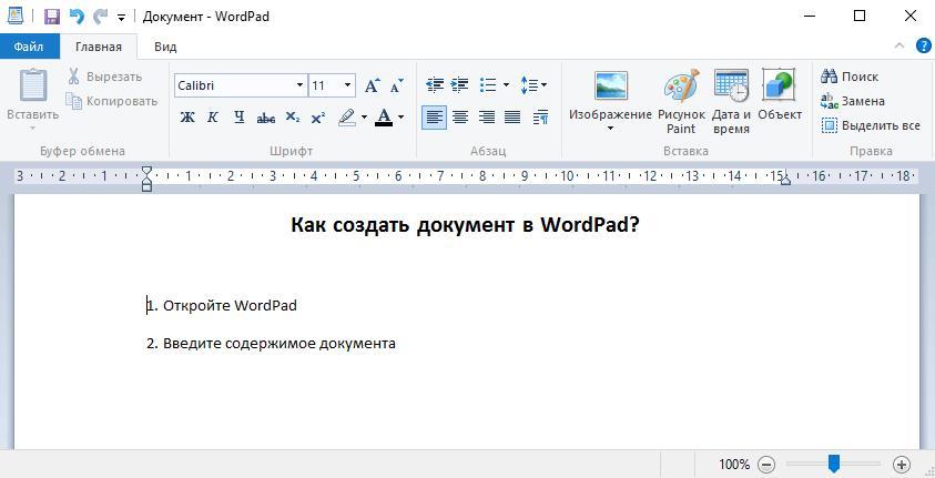 Как создать документ WordPad?