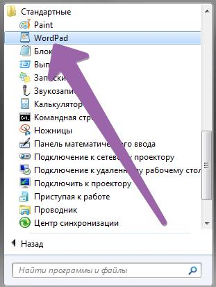 Открыть wordpad в windows 7