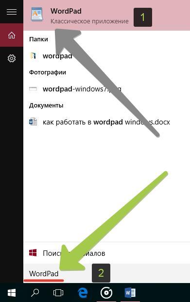 Открытие WordPad через Поиск