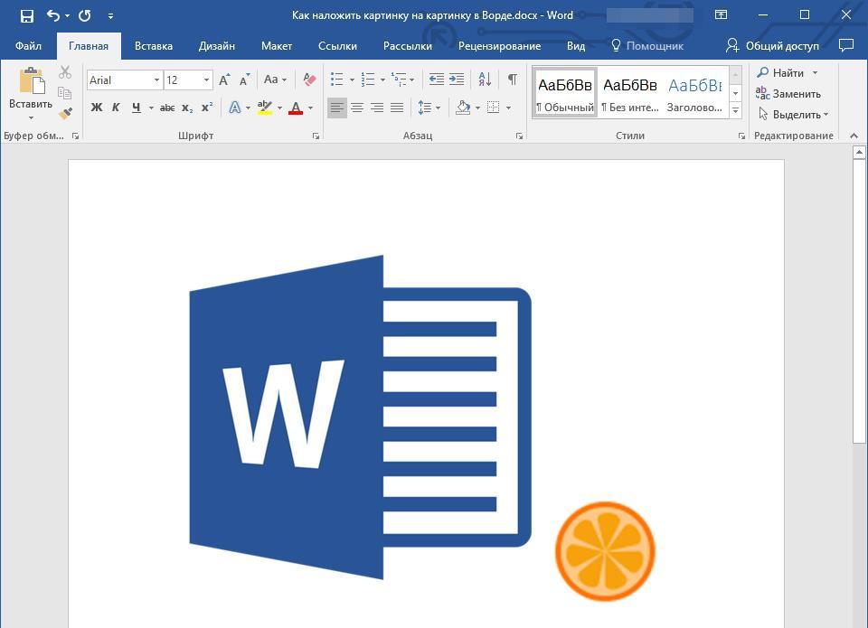 Две картинки в документе Word
