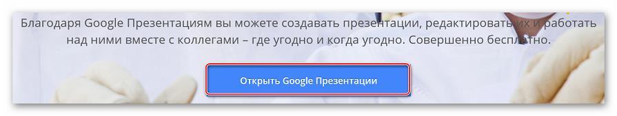 Начало работы с презентациями в Google Презентации