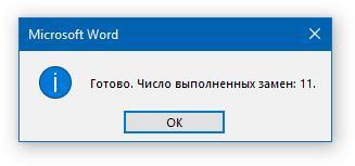 сообщение о замене в microsoft-word