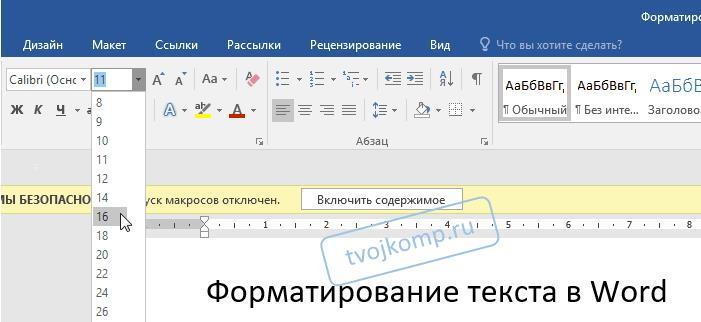изменение размера шрифта Word