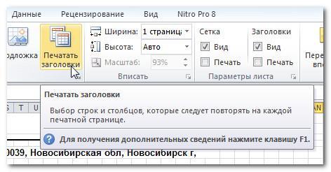 Печатать заголовки Excel