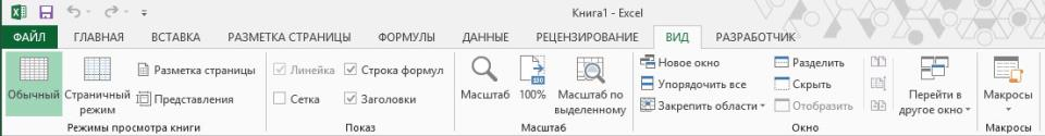 Рис. 1.3. Элементы управления на вкладке Вид
