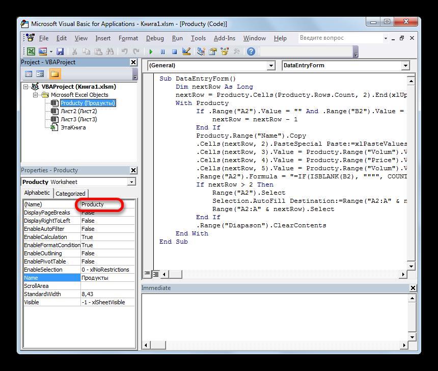 Наименование для листа в Microsoft Excel