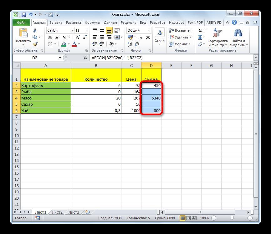 Функция ЕСЛИ убрала нули в Microsoft Excel