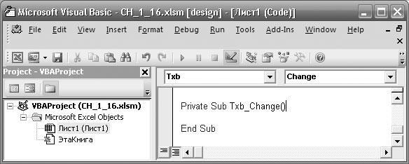 Рис. 1.17. Окио редактора Visual Basic