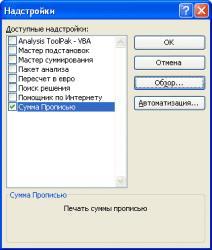 "Активируем надстройку ""Сумма Прописью"""
