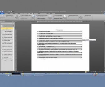 Сделанное содержание в программном продукте Word 2010