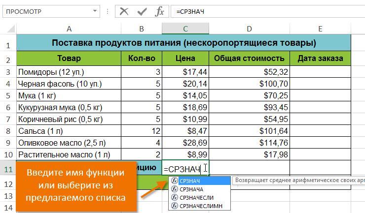 Вставка функции в Excel