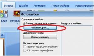 "Кнопка ""Файл или диск"""