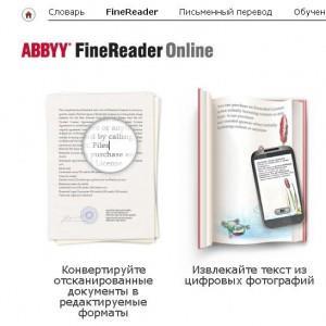 Онлайн сервис распознавания текста FineReader online