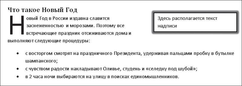 Рис. 5.21. Простая надпись в документе и вкладка Формат