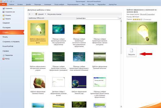 Шаблоны PowerPoint с зеленым фоном