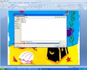 Как сделать фон PowerPoint картинка №3