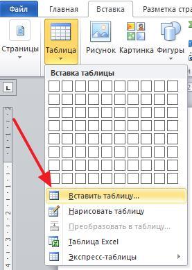 выберите пункт меню Вставить таблицу