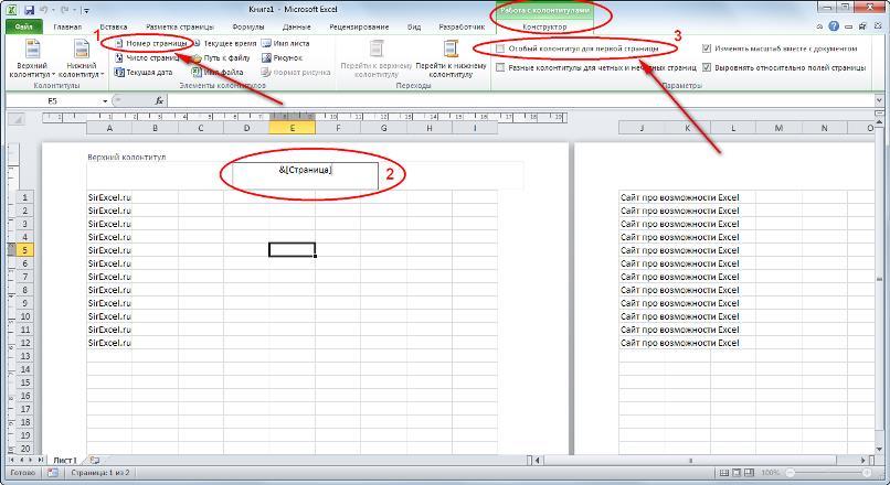 Как пронумеровать страницы в Excel 2007 и 2010